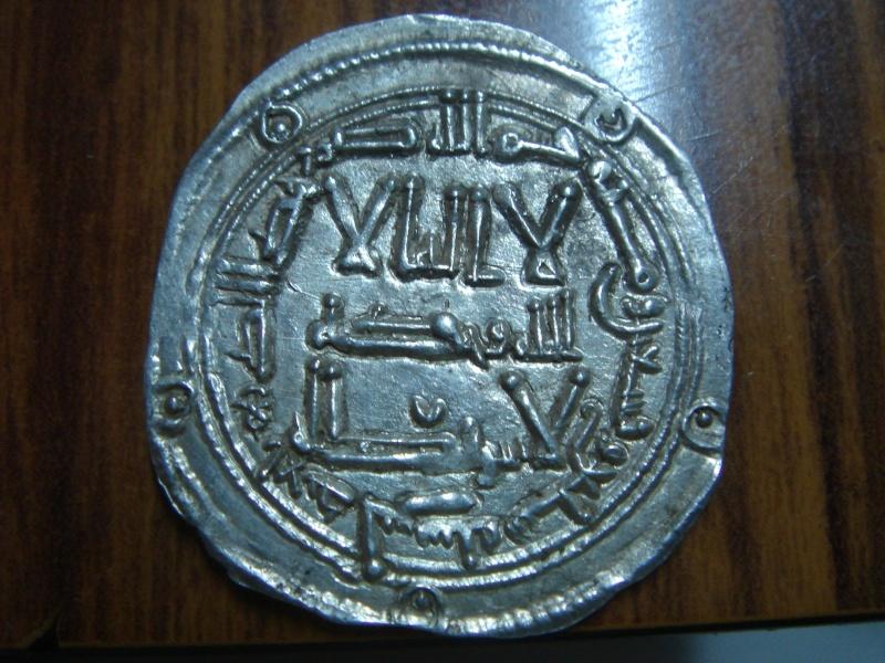 Dírham de al-Hakam I, al-Ándalus, 197 H Dsc00610
