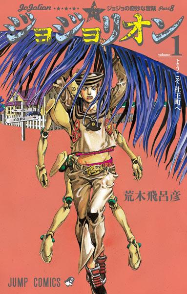 JojoLion (JBA part 8) - Hirohiko Araki Jojo-n10