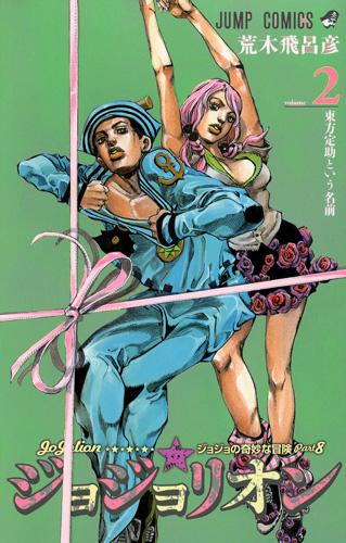 JojoLion (JBA part 8) - Hirohiko Araki Jojoli11