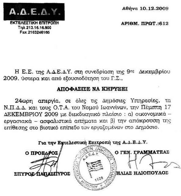 24ωρη απεργία ΔΟΕ - 16 ΔΕΚΕΜΒΡΗ Adedy111