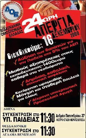 24ωρη απεργία ΔΟΕ - 16 ΔΕΚΕΜΒΡΗ Afaper11