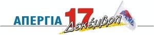 """ΠΑΜΕ """"ΑΠΕΡΓΙΑ"""" 17 ΔΕΚΕΜΒΡΗ 2009 Getima10"""