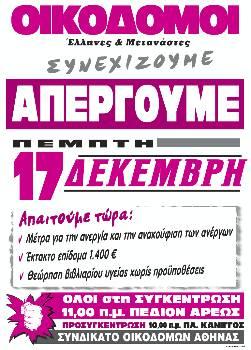 """ΠΑΜΕ """"ΑΠΕΡΓΙΑ"""" 17 ΔΕΚΕΜΒΡΗ 2009 Getima11"""