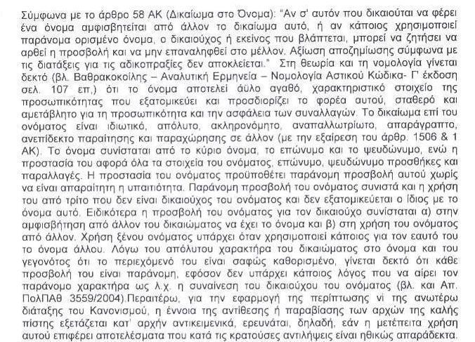 Δικαιώθηκε η προσφυγή της οικογένειας του Δημήτρη Λιαντίνη Iiiiii24
