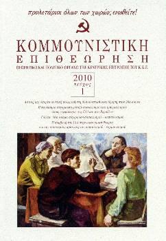 Κυκλοφόρησε το νέο τεύχος της ΚΟΜΕΠ Komep10
