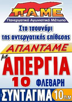 10 ΦΛΕΒΑΡΗ ΑΠΕΡΓΟΥΜΕ Pame_110
