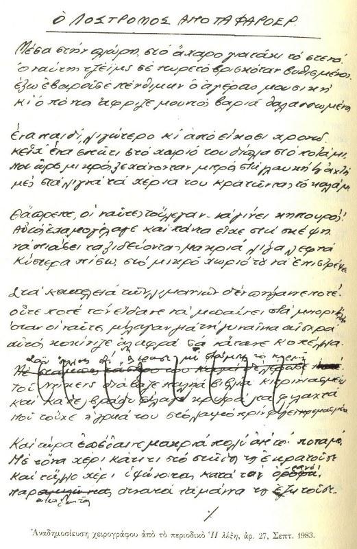 100 χρόνια από τη γέννηση του Νίκου Καββαδία Scan0011
