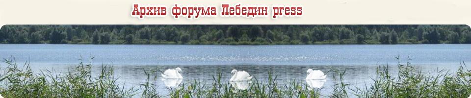 Просим всех пользователей зарегистрироваться на новом форуме сайта Лебедин press.