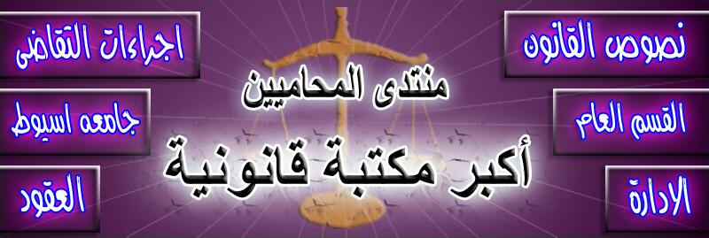 اكبر مكتية قانونية للقوانين المصرية وصيغ الدعاوى والعقود المدنية والتجارية وللاستشارات المجانية