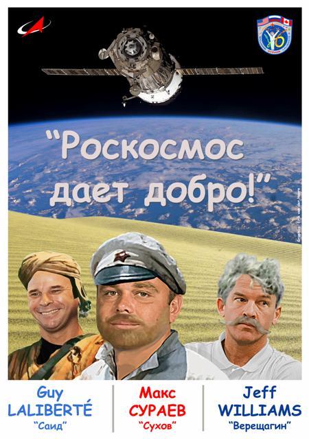 """film culte du spatial """"Le soleil blanc du désert» Tma1610"""