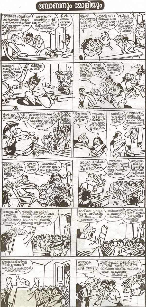 BOBAN & MOLLY - Page 2 Bobana15