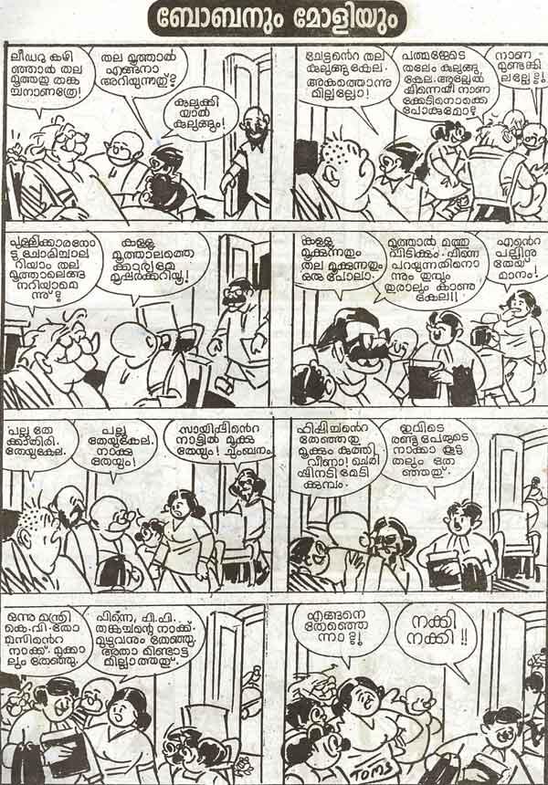 BOBAN & MOLLY - Page 2 Bobana18