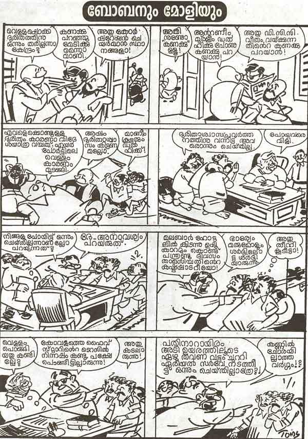 BOBAN & MOLLY - Page 2 Bobana19