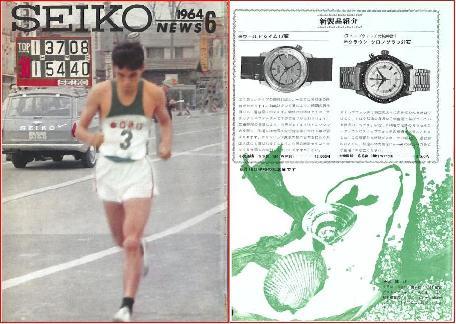 """[REVUE] SEIKO 5719 """"One Button"""" - Le premier chronographe bracelet SEIKO Seiko_10"""