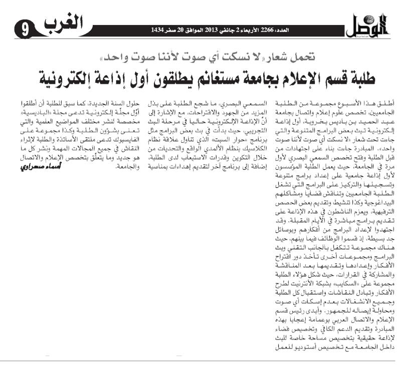 طلبة  قسم علوم الاعلام و الاتصال جامعة عبد الحميد بن باديس مستغانم يطلقون أول إذاعة إلكترونية Radios10