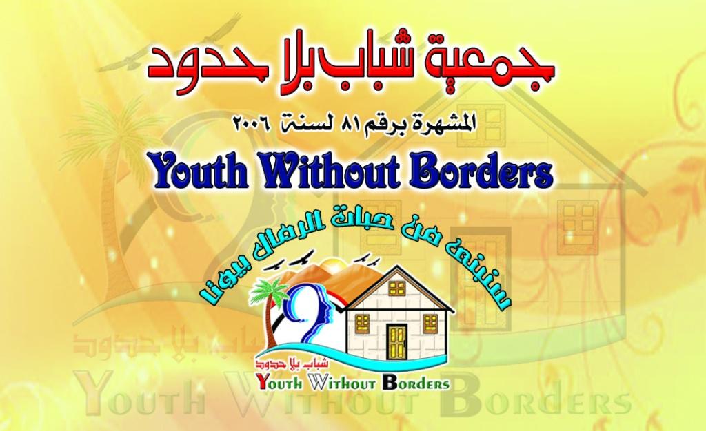 جمعية شباب بلا حدود