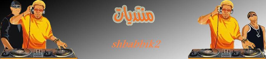 SHBABBIK2