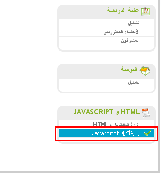 طريقة تركيب أكودا جافا سكريبت [JavaScript] فى المنتديات التابعة لأحلى منتدى 310