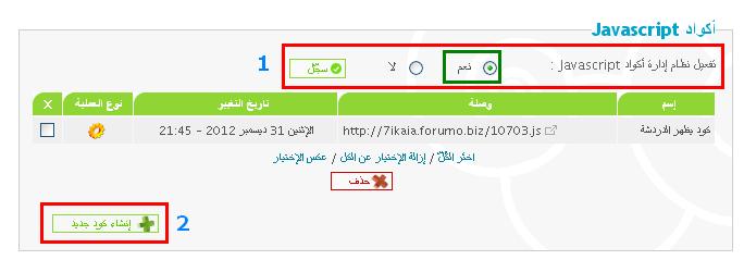 طريقة تركيب أكودا جافا سكريبت [JavaScript] فى المنتديات التابعة لأحلى منتدى 410