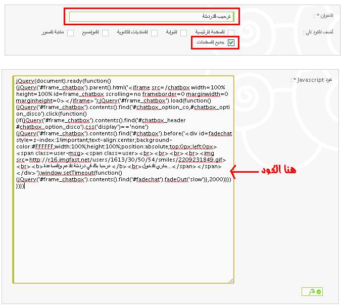 كود [JavaScript] لوضع رسالة تظهر قبل الدخول لصفحة الدردشة لمنتديات أحلى منتدى 510