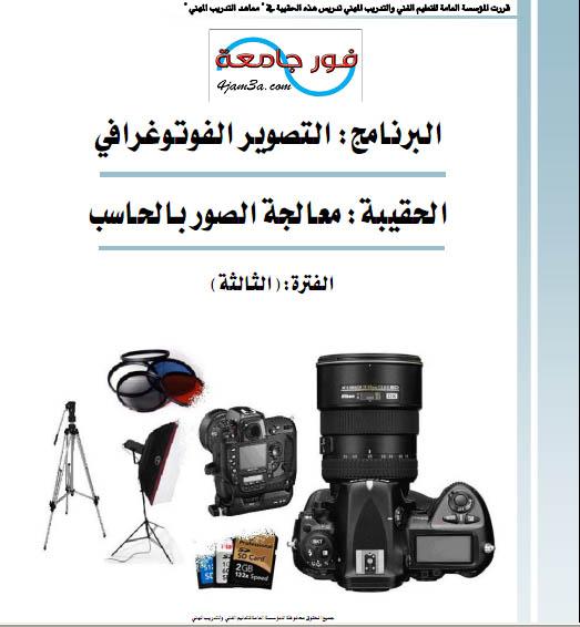 التصوير الفوتوغرافي .. معالجة الصور بالحاسب الآلي Photo10