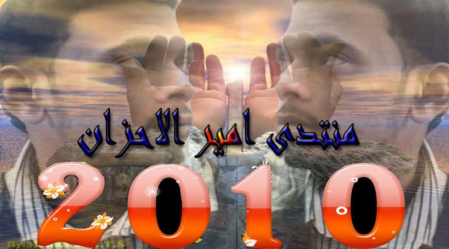 امـــــير الاحـــــــــــزان