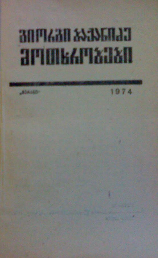 გიორგი ბაქანიძე 410