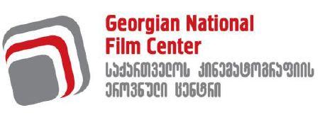 საქართველოს კინემტოგრაფიის ეროვნული ცენტრი - GNFC Captur10