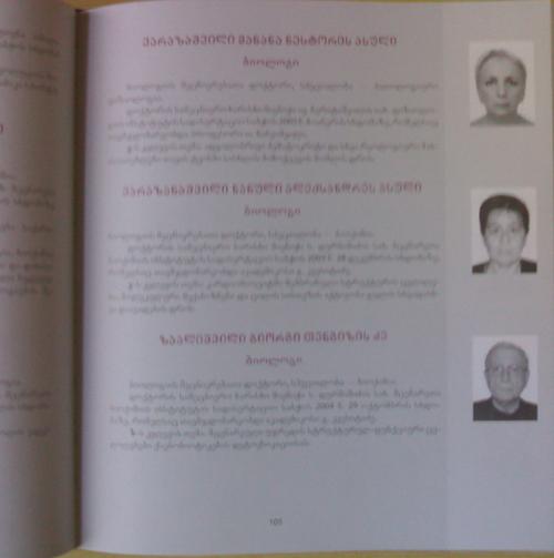 წიგნები და ავტოგრაფები - Page 4 Nen210