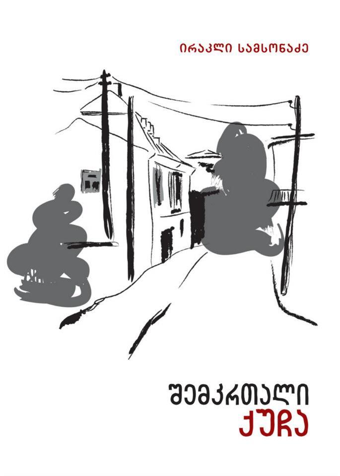 ირაკლი სამსონაძე Samson10