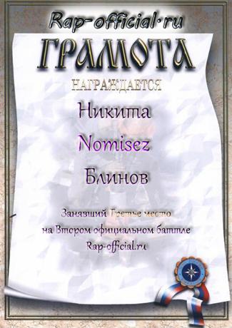 Поздравляем Nomesis'a занявшего 3е место. Ddud_d11