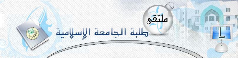ملتقى طلبة الجامعة الاسلامية