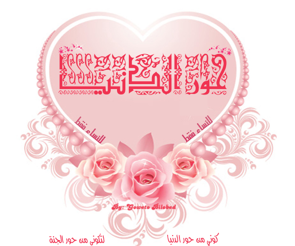 ملتقى حور الدنيا الإسلامى للأخوات