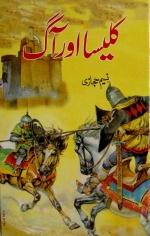 Kalisa aur Aag – Naseem Hijazi 467lar10