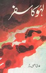 Lahoo ka safar – Tariq Ismail Sagar Lahoka11