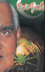 Target Pakistan Tha Target10