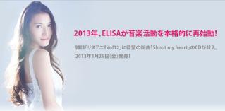 La cantante Elisa retoma su carrera musical y lanzará un nuevo single el 25 de enero 49f8ec10