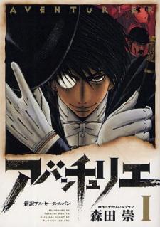 El manga The Adventurier – Shinsetsu Arsène Lupin volverá en marzo 6777310