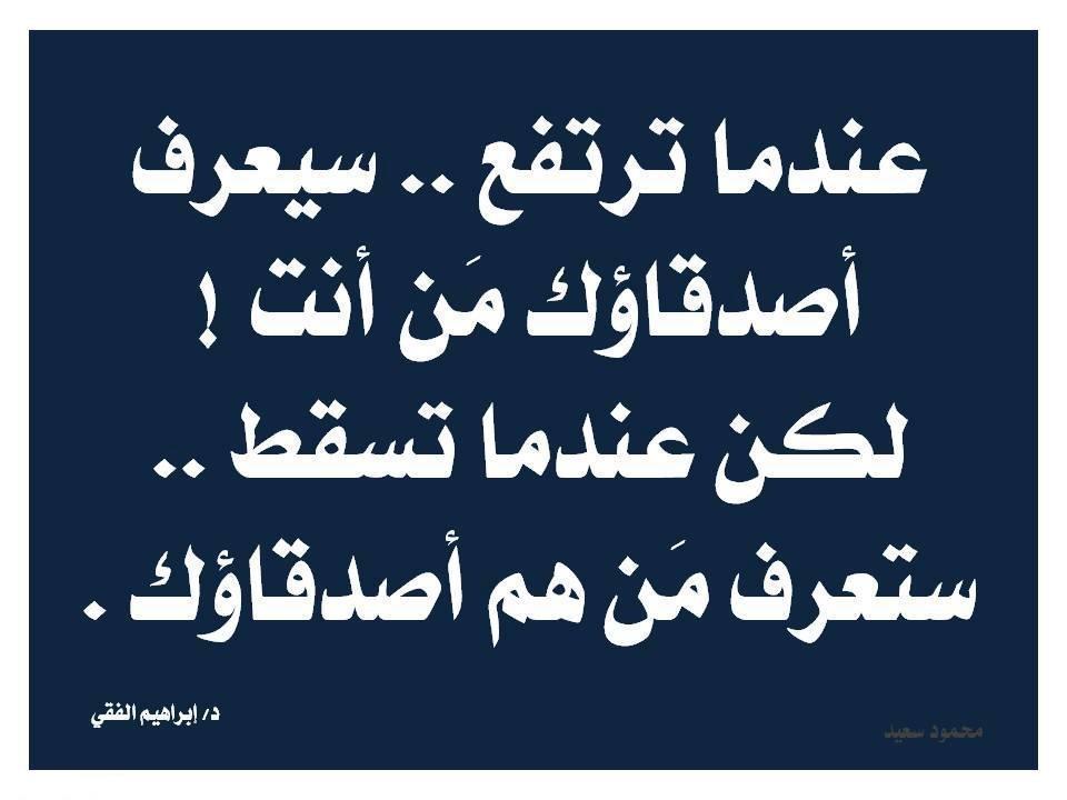 من روائع د .إبراهيم الفقي رحمه الله 3010