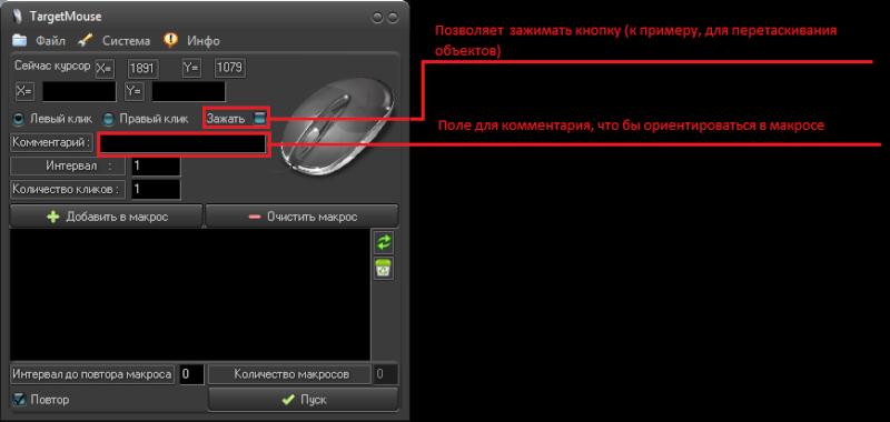 TargetMouse (описание интерфейса) F210