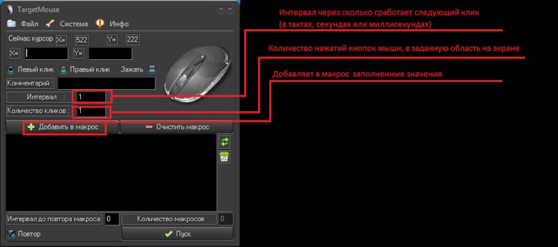 TargetMouse (описание интерфейса) F312