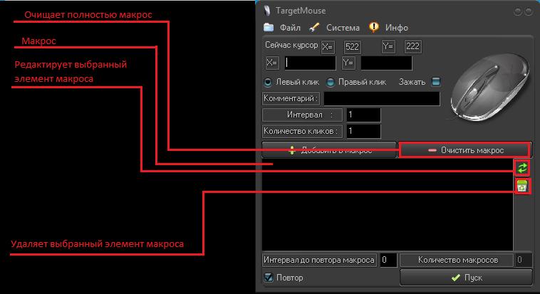 TargetMouse (описание интерфейса) F410