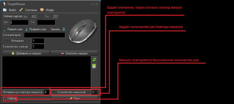 TargetMouse (описание интерфейса) F511