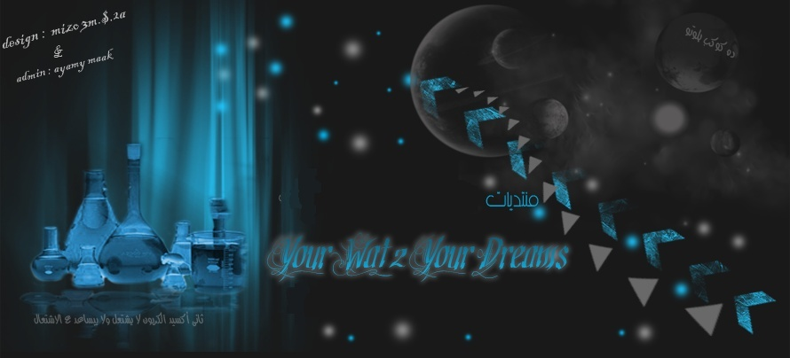 منتديات your wat 2 your dreams