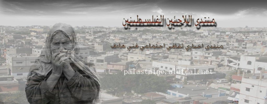 منتدى اللاجئين الفلسطينيين