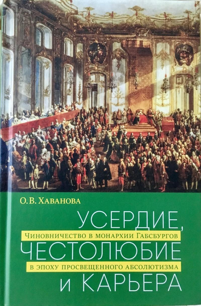 Чиновничество в монархии Габсбургов в эпоху просвещённого абсолютизма Img_5511