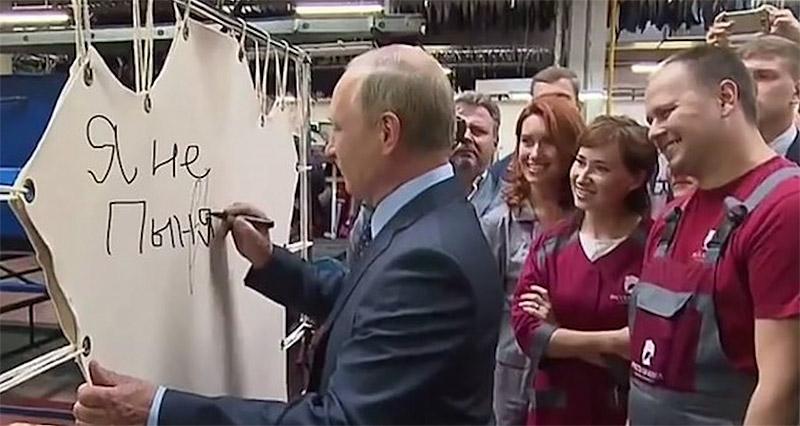 Путинский фэн-клаб - Страница 37 Janepy10