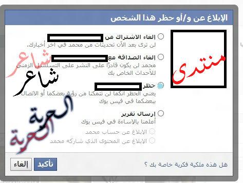 حصريا : شرح طريقة ازالة الحظر عن الاصدقاء فى الفيس بوك   شاعر الحرية 210