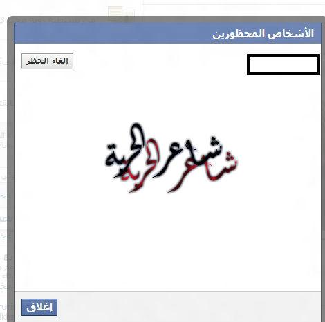 حصريا : شرح طريقة ازالة الحظر عن الاصدقاء فى الفيس بوك   شاعر الحرية 410