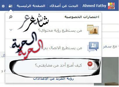 حصريا : شرح طريقة ازالة الحظر عن الاصدقاء فى الفيس بوك   شاعر الحرية Untitl12